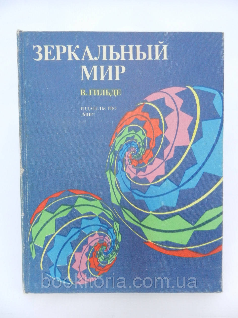 Гильде В. Зеркальный мир (б/у).