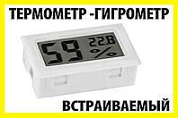 Термометр - гигрометр белый цифровой градусник авто LCD, фото 1