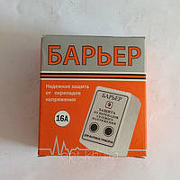 Защита от перепадов напряжения Барьер 16А для бытовых приборов