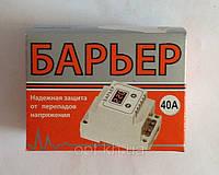 Защита от перенапряжения микропроцессорная с цифровой настройкой Барьер 40А