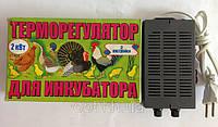 Терморегулятор для инкубатора Индюк 2 кВт