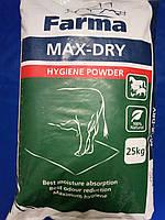 """Порошок гигиенический (адсорбент) для подсушивания """"MAX-DRY"""" меш/25кг FARMA (Нидерланды)"""