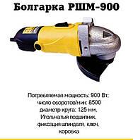 Болгарка Росмаш РШМ - 900