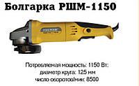 Болгарка Росмаш РШМ - 1150