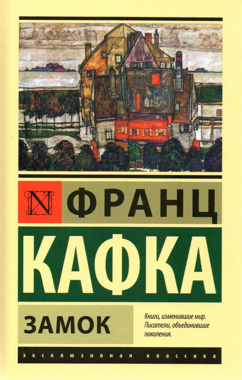 Замок (ЭКтв.). Франц Кафка