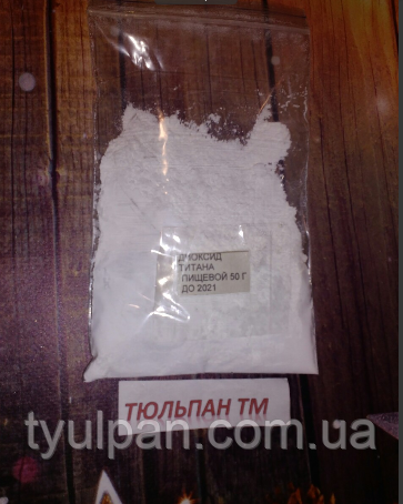 Диоксид титана белый пищевой краситель  в виде порошка 50 г