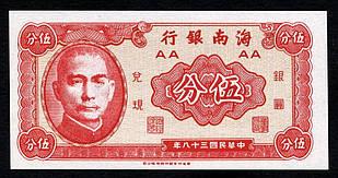 КИТАЙ. 5 центов 1949г. UNC