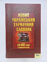 Новий український тлумачний словник (б/у).