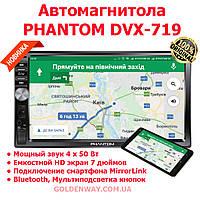 Автомагнитола 2 DIN PHANTOM DVX-719 с емкостным HD экраном мультимедийная система MP5