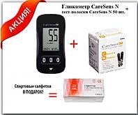 АКЦИЯ! Глюкометр CareSens N + Тест-полоски CareSens N 50 шт.