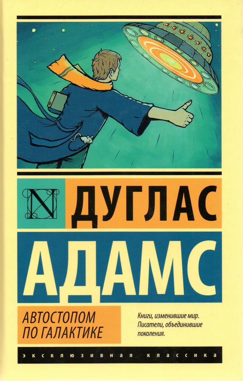 Автостопом по галактиці (ЭКтв.). Дуглас Адамс