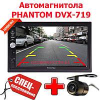 Автомагнитола 2 DIN PHANTOM DVX-719 с емкостным HD экраном мультимедийная система MP5 с камерой для парковки