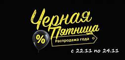 ЧЁРНАЯ ПЯТНИЦА 2018 ! Распродажи года во всех магазинах Украины!