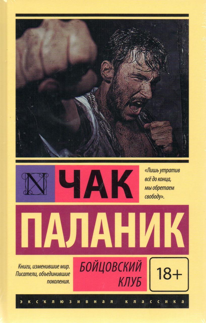 Бойцовский клуб (ЭКтв.). Чак Паланик