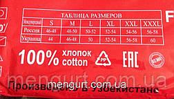 Белье мужское теплое(кофта+кальсоны)   начес УЗБЕКИСТАН, фото 3