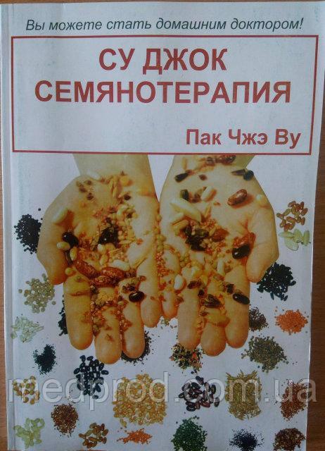 Книга. Су Джок Семянотерапия. Пак Чжэ Ву