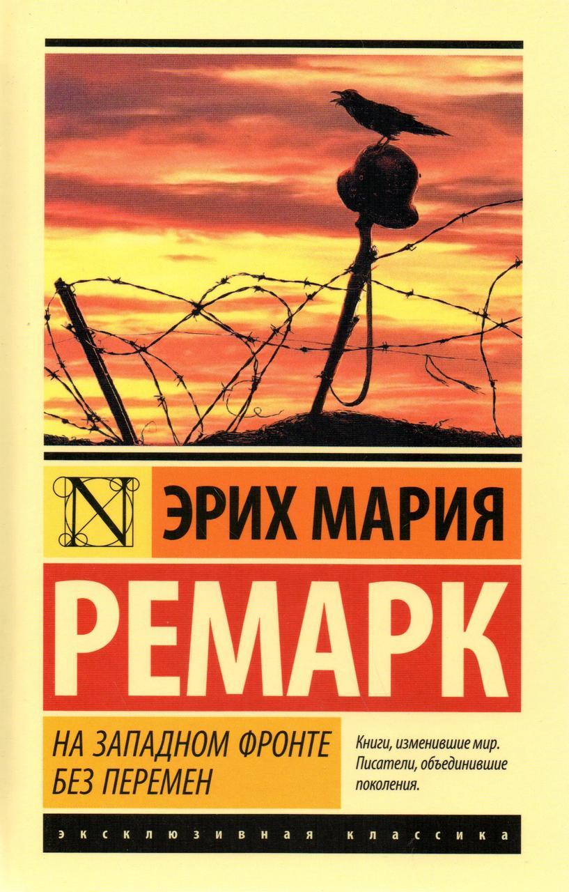 На западном фронте без перемен (ЭКтв.). Эрих Мария Ремарк
