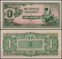ЯПОНСКАЯ ОККУПАЦИЯ БИРМЫ. 1 рупия 1942г. аUNC