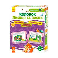 КЕНГУРУ Казка-пазл. 2+ Колобок. Лисиця та Заєць (Укр) КН826001У