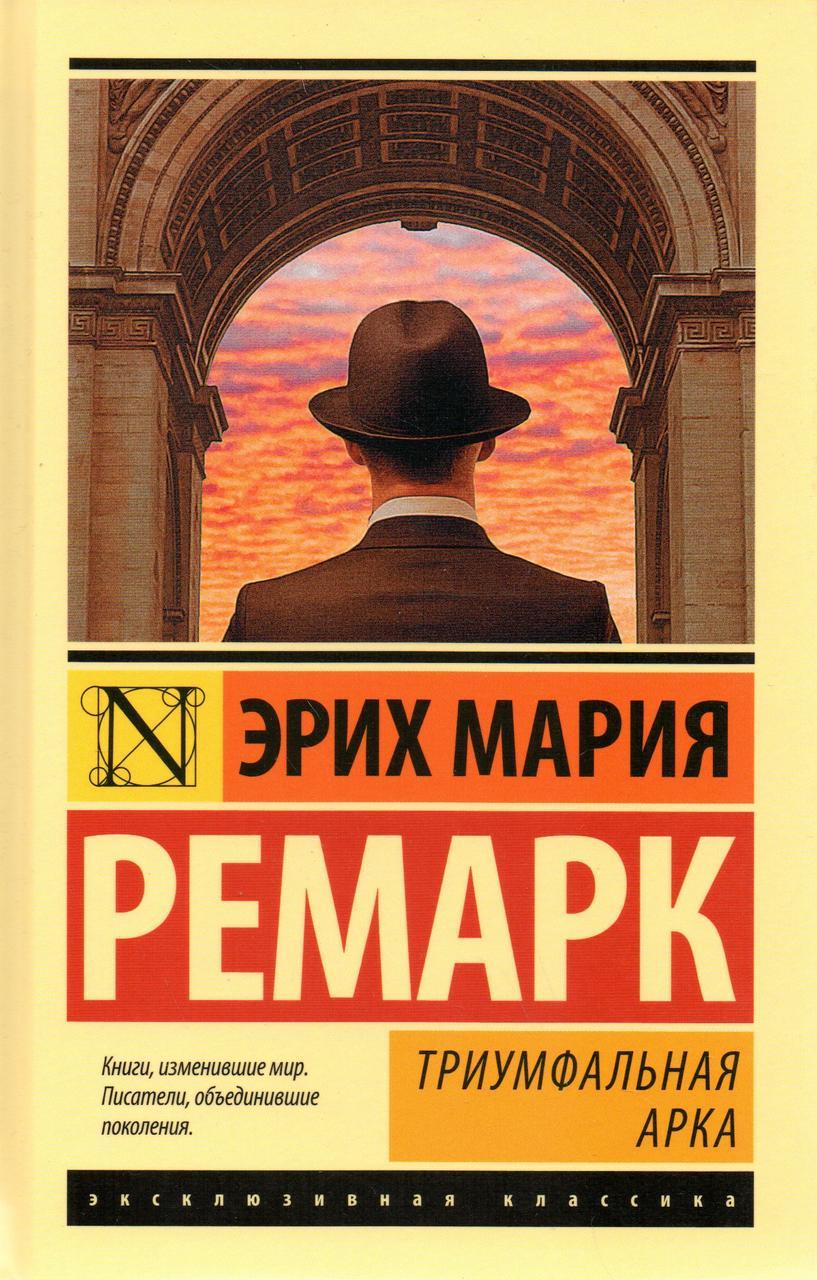Триумфальная арка (ЭКтв.). Эрих Мария Ремарк