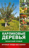 Карликовые деревья - гигантский урожай Крупные плоды без хлопот