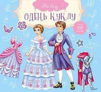 На балу. Принц и принцесса. Одень куклу. Более 100 наклеек