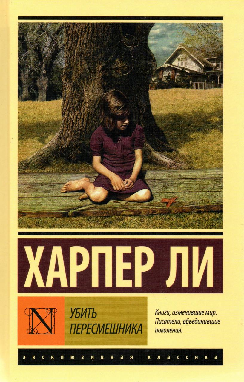 Убить пересмешника (ЭКтв.). Харпер Ли