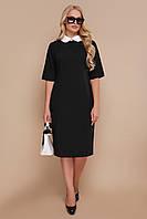 Базовое женское офисное черное платье футляр ниже колен с белым воротничком Ундина-Б 3/4 большие размеры