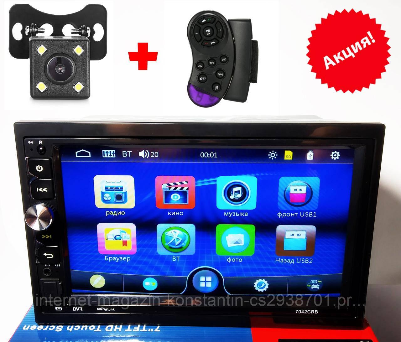 Автомагнитола 2Din Sony 7042CRB 1026*600px, USB,SD, Video + ПУЛЬТ НА РУЛЬ
