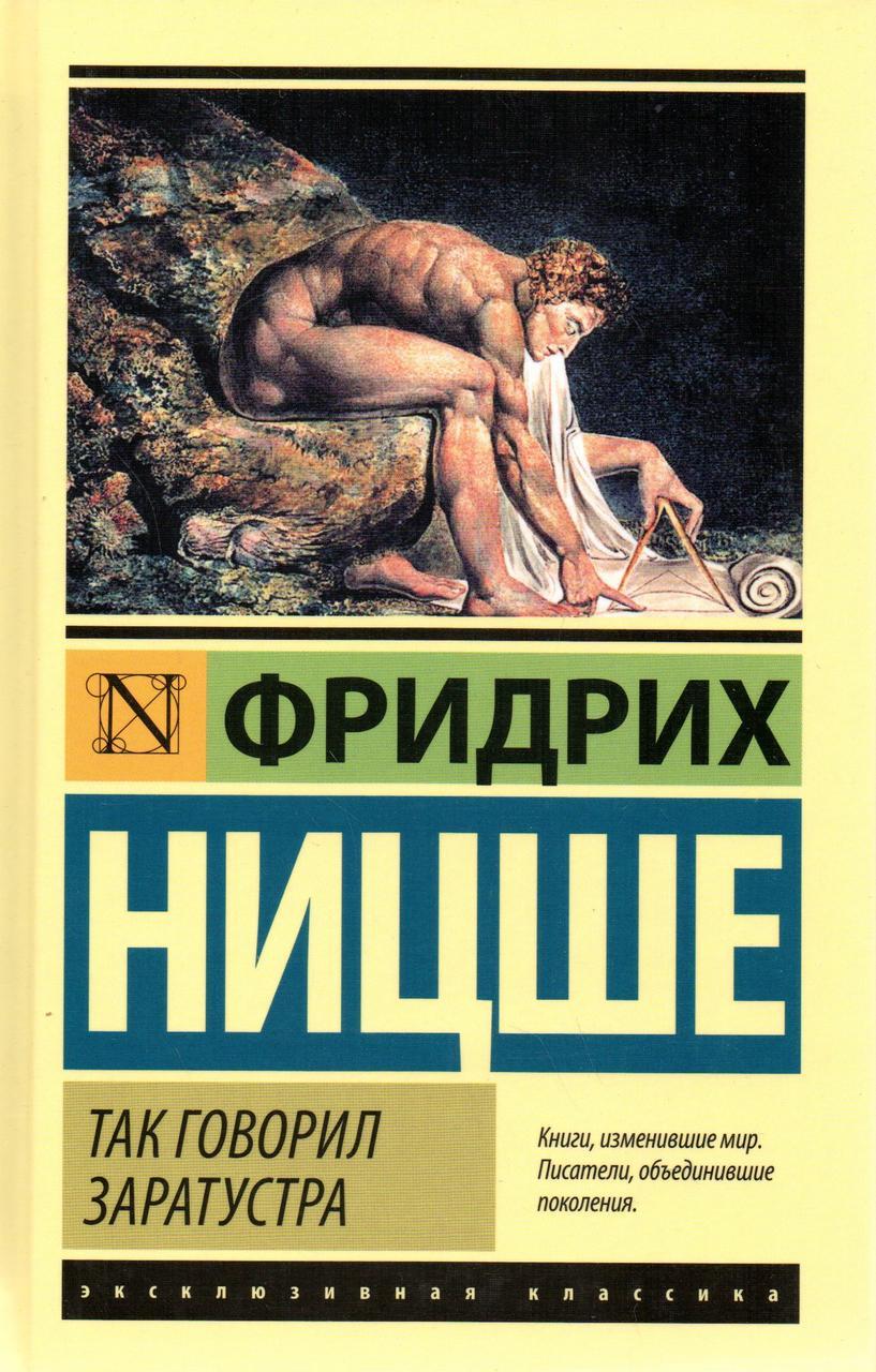 Так говорил Заратустра (ЭКтв.). Фридрих Ницше