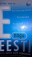 E nagu Eesti.  эстонский язык.  б. у