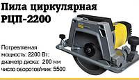 Пила циркулярная Росмаш РЦП - 2200