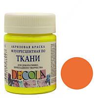 Краска по ткани Decola Оранжевая флуоресцентная 50 мл (52211315)