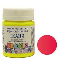 Краска по ткани Decola Красная флуоресцентная 50 мл (52211331)