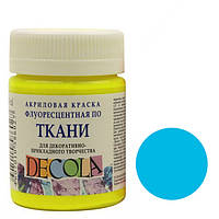 Краска по ткани Decola Голубая флуоресцентная 50 мл (52211513)