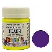 Краска по ткани Decola Фиолетовая флуоресцентная 50 мл (52211607)