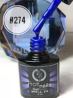 Гель лак Profi nails # 1-А-274