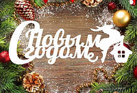 """Новогодний декор, объемная надпись """"С Новым годом"""" из пенопласта для дома, фотозон, офисных помещений, витрин"""