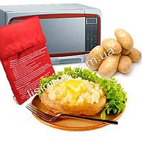 Чудо-мешочек Экспpeсс картошкa Рotаtо Eхprеss для приготовления картошки в микроволновой печи