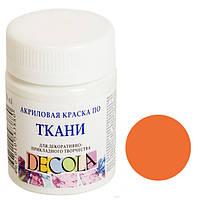 Краска по ткани Decola Орнажевая 50 мл (52207315)