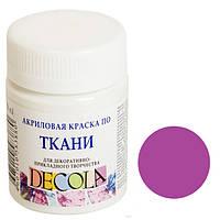 Краска по ткани Decola Фиолетовая светлый 50 мл (52207605)