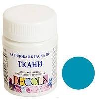 Краска по ткани Decola Бирюза 50 мл (52207507)