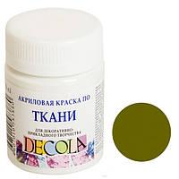 Краска по ткани Decola Оливковая 50 мл (52207727)
