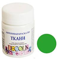 Краска по ткани Decola Зеленая светлый 50 мл (52207717)