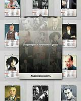 Календарь настенный перекидной #ОДЕССАЛИЧНОСТЬ, фото 1
