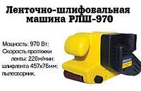 Ленточная шлифовальная машина Росмаш РЛШ - 970