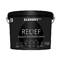 Фасадная декоративная краска Element Pro Relief, 16 кг