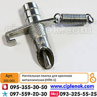 Ниппельная поилка для кроликов металлическая (НПК-1)
