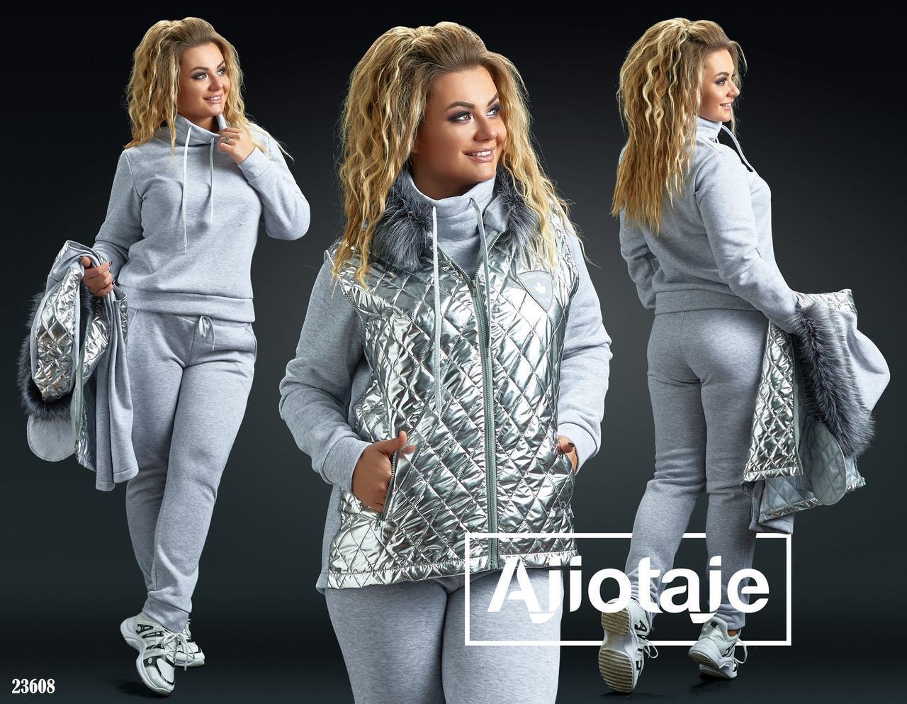 Теплый спортивный костюм тройка женский: штаны, жилетка стеганная и кофта с хомутом, батал большие размеры