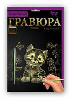 Набор для творчества Гравюра Котёнок и бабочка А5  148х210 Danko Toys Данко тойс
